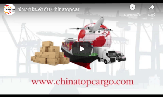 ชิปปิ้งจีน กบสินค้านำเข้าจากจีน อย่างมืออาชีพ shippingจีน Shippingจีน H hdfga555a