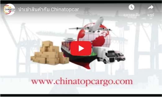 ชิปปิ้งจีน หน้าหลัก shippingyou3