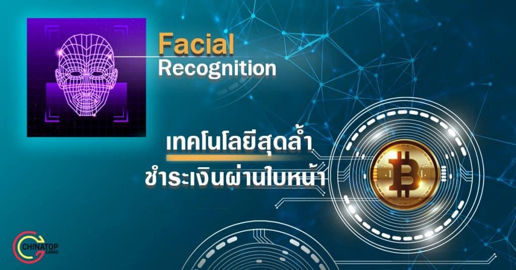 ชิปปิ้ง สแกนใบหน้าชำระเงิน Chinatopcargo ชิปปิ้ง ชิปปิ้ง Facial Recognition สแกนใบหน้า เทรนด์จ่ายเงินออนไลน์ที่มาแรง                                                        Chinatopcargo 1024x536