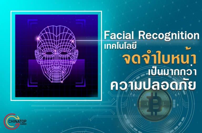 ชิปปิ้ง Facial Recognition chinatopcargo ชิปปิ้ง ชิปปิ้ง Facial Recognition สแกนใบหน้า เทรนด์จ่ายเงินออนไลน์ที่มาแรง facial recognition chinathaitopcargo 768x507