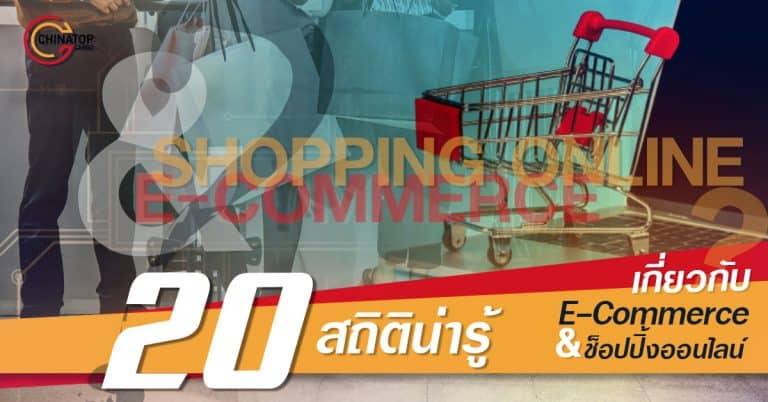 ชิปปิ้ง 20 สถิติน่ารู้ E-Commerce Chinatopcargo ชิปปิ้ง ชิปปิ้ง 20 สถิติน่ารู้เกี่ยวกับธุรกิจ E-Commerce และช็อปปิ้งออนไลน์ 20                                   E Commerce Chinatopcargo 768x402