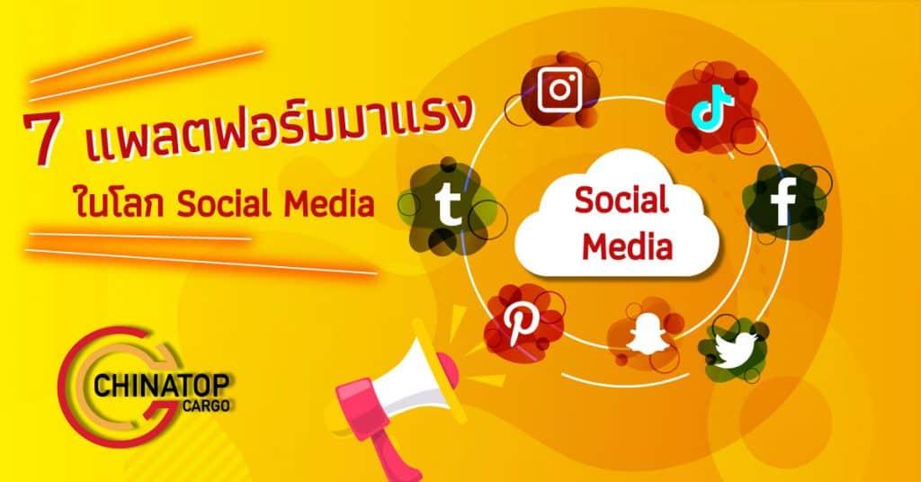 1688 7 แพลตฟอร์มมาแรงในโลก Social Media Chinatopcargo 1688 1688 7 แพลตฟอร์มมาแรงในโลก Social Media 7 2 1024x536