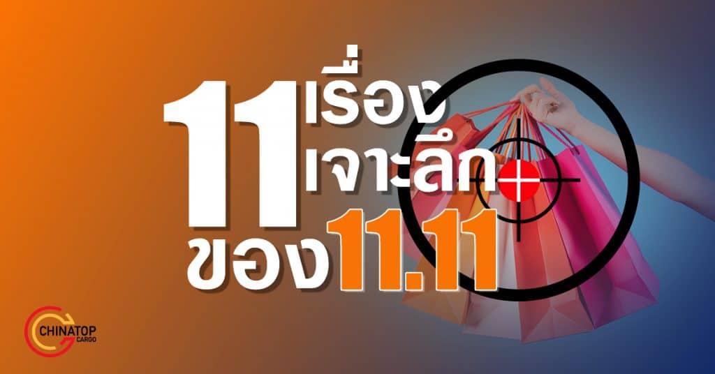 1688 รู้จัก 11 เรื่อง เจาะลึก chinatopcargo 1688 1688 รู้จัก 11 เรื่องเจาะลึกของ 11.11 จากวันคนโสดของจีนสู่วันช็อปปิ้ง 11                                          chinatopcargo 1024x536