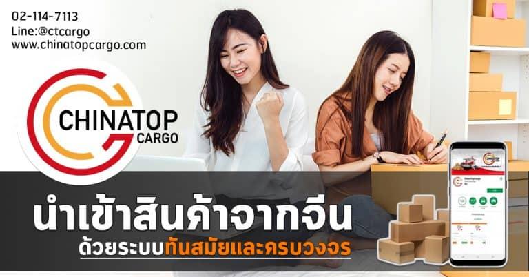 นำเข้าสินค้าจากจีนกับ Chinatopcargo บริการทันสมัยและครบวงจรที่สุด chinatopcargo นำเข้าสินค้าจากจีน นำเข้าสินค้าจากจีนกับ Chinatopcargo บริการทันสมัยและครบวงจรที่สุด                    Chinatop                          Web 768x402