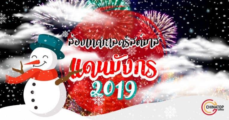 ชิปปิ้งจีน ส่องเทศกาลคริสต์มาสแดนมังกร 2019 Chinatopcargo ชิปปิ้งจีน ชิปปิ้งจีน ส่องเทศกาลคริสต์มาสแดนมังกร 2019 Cristmas China 768x402
