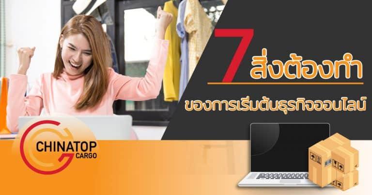 นำเข้าสินค้าจากจีน 7 สิ่งที่ต้องทำ ของการเริ่มธุรกิจร้านค้าออนไลน์ Chinatopcargo นำเข้าสินค้าจากจีน นำเข้าสินค้าจากจีน 7 สิ่งที่ต้องทำ ของการเริ่มธุรกิจร้านค้าออนไลน์ 2 768x402