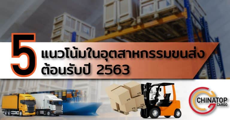 Shipping 5 แนวโน้มในอุตสาหกรรมขนส่งต้อนรับปี 2563 chinatopcargo shipping Shipping จีน 5 แนวโน้มในอุตสาหกรรมขนส่งต้อนรับปี 2563 Untitled 2 768x402