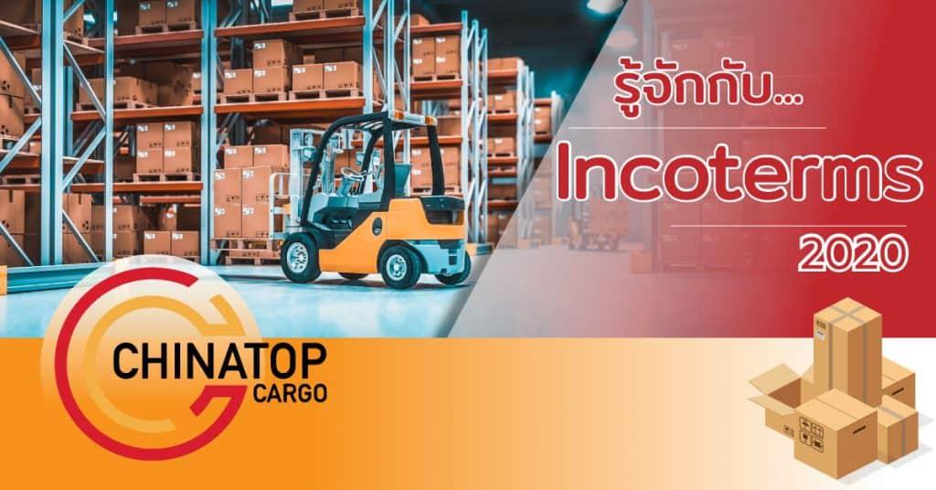 ชิปปิ้ง ทำความรู้จักกับ Incoterms 2020 chinatopcargo ชิปปิ้ง ชิปปิ้ง ทำความรู้จักกับ Incoterms 2020 cng 1024x536