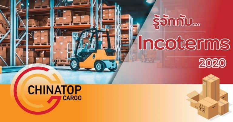 ชิปปิ้ง ทำความรู้จักกับ Incoterms 2020 chinatopcargo ชิปปิ้ง ชิปปิ้ง ทำความรู้จักกับ Incoterms 2020 cng 768x402