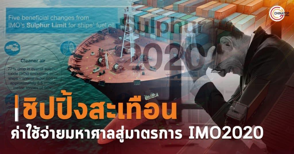 ชิปปิ้งจีน ชิปปิ้งจีน วงการชิปปิ้งสะเทือน ค่าใช้จ่ายมหาศาลสู่มาตรการ IMO2020 Shipping                       Chinatopcargo 1024x536