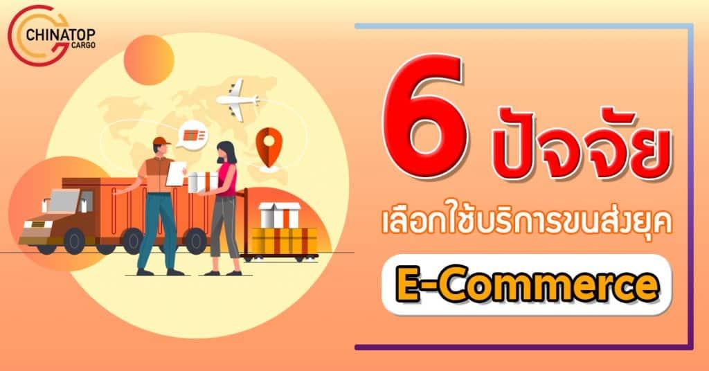 นำเข้าสินค้าจากจีน นำเข้าสินค้าจากจีน 6 ปัจจัยเลือกใช้บริการขนส่งยุค E-Commerce 6                    Chinatop Open 1024x536