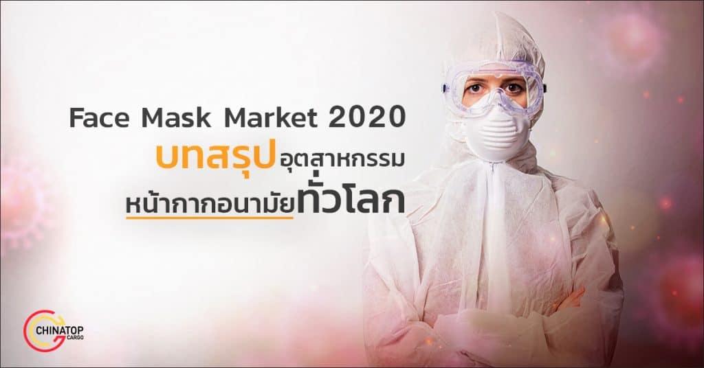 Shippingจีน Mask market shippingจีน Shippingจีน Face Mask Market 2020 บทสรุปอุตสาหกรรมหน้ากากอนามัยทั่วโลก Mask market 1024x536