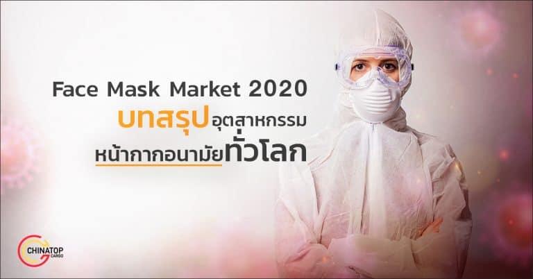 Shippingจีน Mask market shippingจีน Shippingจีน Face Mask Market 2020 บทสรุปอุตสาหกรรมหน้ากากอนามัยทั่วโลก Mask market 768x402