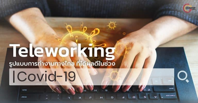 ชิปปิ้ง Teleworking ชิปปิ้ง ชิปปิ้ง Teleworking รูปแบบการทำงานทางไกล ที่ได้ผลดีในช่วง COVID-19 Teleworking 768x402