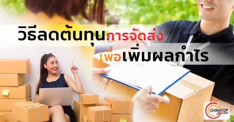 นำเข้าสินค้าจากจีน วิธีลดต้นทุนจัดส่ง นำเข้าสินค้าจากจีน นำเข้าสินค้าจากจีนกับ Tips ลดต้นทุนการจัดส่งเพื่อเพิ่มผลกำไร!                                                        768x402