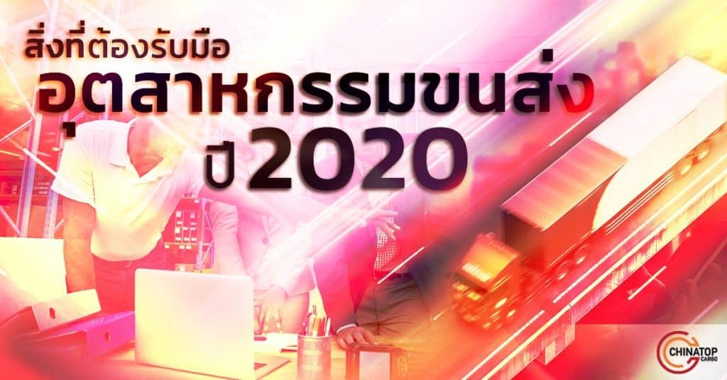 ชิปปิ้ง สิ่งที่ชิปปิ้งต้องรับมือในอุตสาหกรรมขนส่ง WEB ชิปปิ้ง ชิปปิ้งกับสิ่งที่ต้องเตรียมรับมือในอุตสาหกรรมการขนส่ง ในปี 2020                                                                                                                             WEB 1024x536