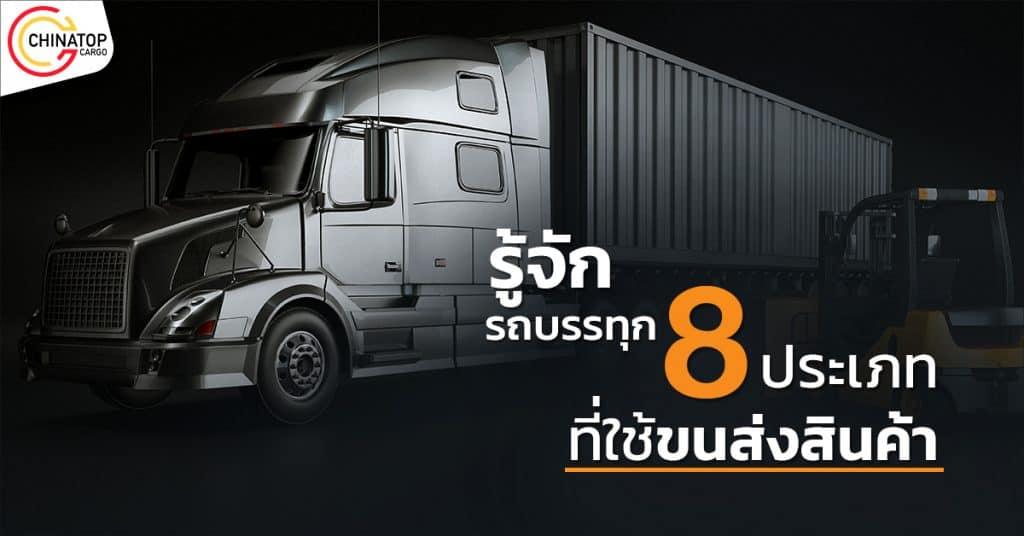 ชิปปิ้ง รถบรรทุก 8 ประเภท ชิปปิ้ง ชิปปิ้ง พารู้จัก 8 ประเภทรถบรรทุกสำหรับขนส่งสินค้า                          8                    1024x536