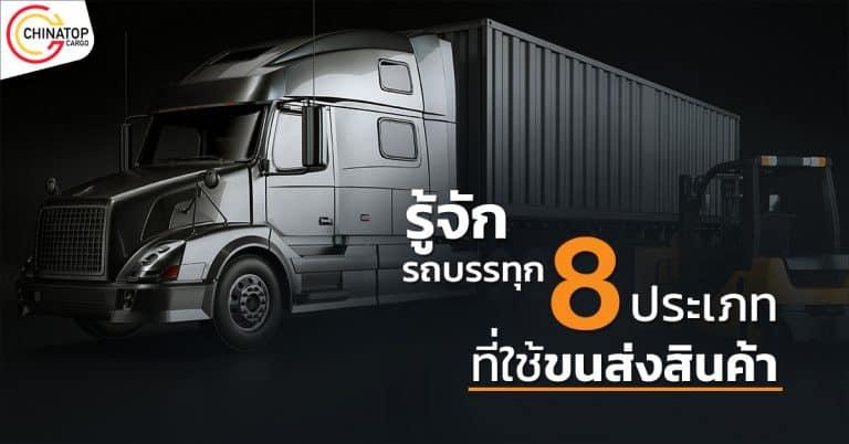 ชิปปิ้ง รถบรรทุก 8 ประเภท ชิปปิ้ง ชิปปิ้ง พารู้จัก 8 ประเภทรถบรรทุกสำหรับขนส่งสินค้า                          8                    768x402
