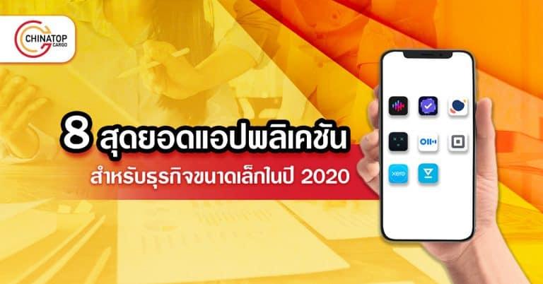 นำเข้าสินค้าจากจีน 8 สุดยอดแอปพลิเคชัน นำเข้าสินค้าจากจีน นำเข้าสินค้าจากจีนกับ 8 สุดยอดแอปพลิเคชันธุรกิจขนาดเล็กในปี 2020 8                                                     768x402