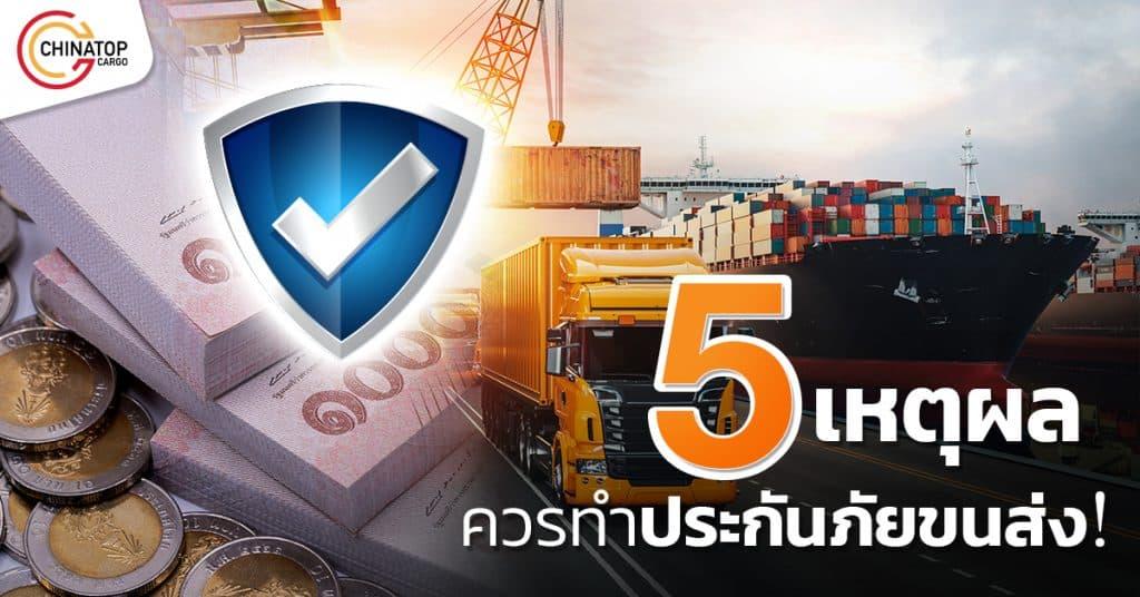 นำเข้าสินค้าจากจีน 5 เหตุผลควรทำประกันภัยขนส่ง! นำเข้าสินค้าจากจีน นำเข้าสินค้าจากจีน กับ 5 เหตุผลสำคัญ ควรทำประกันภัยสินค้าสำขนส่ง! 5                                                                             1024x536