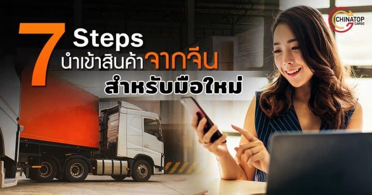 นำเข้าสินค้าจากจีน 7 Steps นำเข้าสินค้าจากจีนสำหรับมือใหม่ นำเข้าสินค้าจากจีน นำเข้าสินค้าจากจีนกับ 7 Steps สำหรับมือใหม่ 7 Steps                                                                                               chinatopcargo 768x402