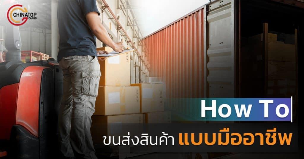 Shippingจีน Howto ขนส่งสินค้าแบบมืออาชีพ shippingจีน Shippingจีน How To แพ็คสินค้าแบบมืออาชีพสำหรับจัดส่งต่างแดน Howto                                                                    Chinatopcargo 1024x536